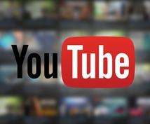 YouTubeでのヒット動画作成方法教えます 【今だけ10000円→500円!】人気動画、十分間にいます☆