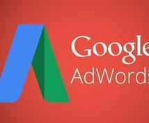 グーグルアドワーズの作成代行+初期設定を代行します グーグルのリスティング広告で売上&アクセスアップしたい方向け