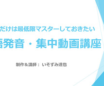 あなたの日本語訛りの英語発音を短期間で改善します 日本語訛りの英語に陥りやすい発音10個だけにフォーカス