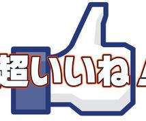 有名になりたい方へ【facebookで1000いいね!】集めるマニュアルを教えます♬