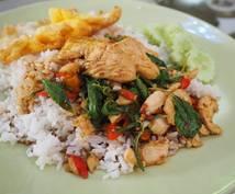本格タイ料理を教えます タイ料理が大好きっていう方、タイ料理自分で作ってみたいへ