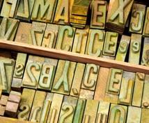 """登場人物の名前【創作・HNなど】をお作りします 小説やマンガなどのキャラクターに""""命""""を吹き込みます。"""