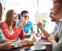 話や会話に悩まれているかたの苦手意識がなくなます 話や会話の悩みは技術、コツで解決します。その技術教えます。