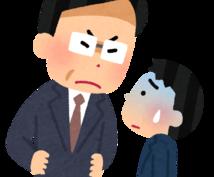 社会保険労務士が労働問題の愚痴を聞きます 今の労働環境に疑問を持っている方、問題を吐き出してみませんか