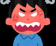 愚痴や怒りの吐き場を提供します 暴言や愚痴などの怒りOKです。