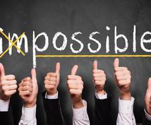 あなたの目標をやり抜く力(GRIT)診断します 悩みや相談を教えてください。科学的に解決までプロセスします。