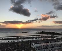 Hawaiiについて今知りたい情報お教え致します あなたの今知りたいあれやこれ!代わりに偵察してきます!