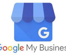 最短10分でGoogleマイビジネスに登録します 店舗やレストラン、宿泊施設のオーナー様向けPRサービス