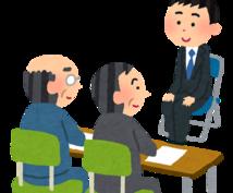 公務員面接試験のお悩み相談に答えます 【公務員試験合格実績あり】あなたの魅力を引き出します!