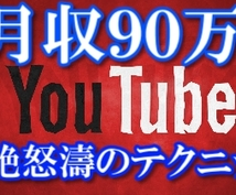 YouTube攻略&サポートます YouTubeをやってみたけど登録者や再生回数が増えない人