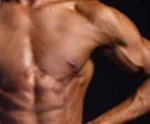効率の良い、筋トレ、ダイエットメニューを提供します 筋トレ歴10ヶ月、初減量で体脂肪率5%に絞り、表彰されました