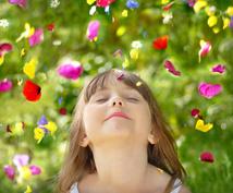お子様の才能を鑑定ます 【女性限定】子どもの才能開花メール鑑定♡