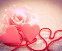恋愛運を上げる波動を送ります 恋愛成就・好きな相手と幸せになりたいかたにオススメ