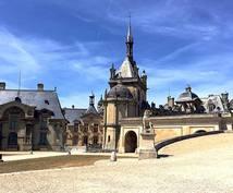 フランスについて~あなたの疑問にお答えします フランス「語学・文化・旅行・留学」訊くだけで分かることも多い