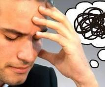 行き詰まった悩みの解決相談承ります こんな時どうすればいいの!?と悩める人の力になります!