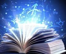 四柱推命!あなた潜在的運勢占います あなたの性格ズバリ、読み解きます!