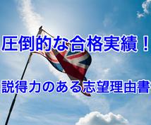 イギリス大学院7校に合格した志望理由書を提供します 【大学院留学を目指している方】にオススメ!説得力のある志望書