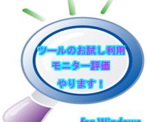 【7日間ミッチリ!】貴方のツールお試し利用・モニター評価 現役SEを使ってみませんか?