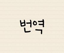 経験豊富なプロ講師が日韓・韓日翻訳します 【韓国語翻訳】韓→日(~150字)/日→韓(~100字)