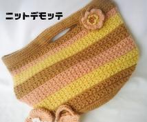 編み物初めての方に手編み作品のサポートをします 自宅がマンツーマンの編物教室になります!