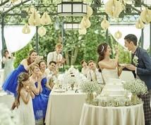 結婚披露宴の司会を頼まれた方に台本を提案します 披露宴が盛り上がるような進行台本を貴方に
