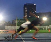 陸上競技選手の減量、トレーニングなどの指導をします 足が速くなりたい、健康的な身体になりたい方へ