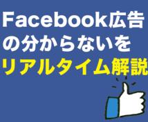 Facebook広告の分からない点をお答えします ビデオチャットで画面共有しながら問題点をアドバイスします