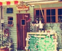 *+☆おしゃれでかっこいい、可愛らしいお店の名前考えます!☆+*