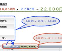 あなたのお仕事仕様のExcelシートを作ります Excelで簡単なフォーマットにするだけで、大幅な手間削減!