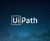 RPA(UiPath)で自動化ロボットを作成します ブラウザ、アプリ自動操作、データ収集、Excel処理など