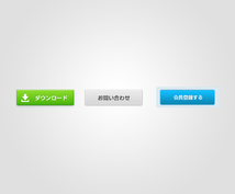Web用のボタンを1つ作成致します。