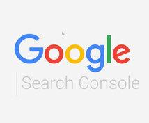 Googleサーチコンソールの導入をお手伝いします プロとしてGoogleサーチコンソールを30件以上導入