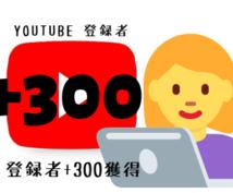 ユーチューブ 登録者+300拡散します YouTube チャンネル登録者+300人 拡散 無料保証付