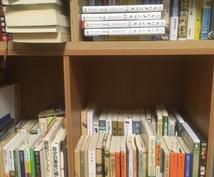 あなたにぴったりの本、探します 読書したいけれど、本選びに困っているあなたへ!