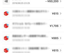 中国輸入転売で月3万稼ぐ方法教えます お金の悩みはこれでだけで解決!!