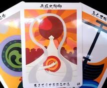 日本の神様カードであなたの道を照らします 誰にも話せない、深いお悩みをお持ちのあなたに