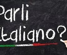 ゼロからでも!イタリア語のレッスンします 旅行会話から文法、イタリア語の歌の発音練習もお手伝いします