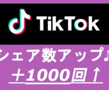 TikTokシェア数+1000増えるまで宣伝します TikTok動画が+1000~シェアされるまで宣伝致します♪