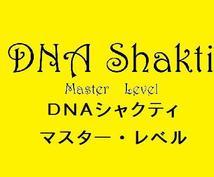DNAシャクティ・マスターのアチューンメントします * DNAシャクティ・パーソナルレベルの方が対象です。