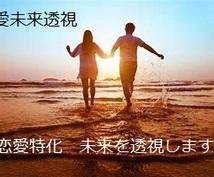 恋愛特化:未来透視!貴方の恋の行方を透視致します 恋愛や夫婦での気になる未来をズバリ!お伝えします。