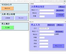 ご希望の物販管理(仕入・売上管理)を作成します 視覚的にわかりやすい、入力ミスもチェックするフォームを作成