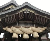 11月14日エクストラスーパームーン 出雲大社の縁結大祭(神議り)に参列
