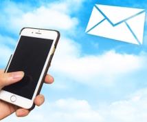あなたのメール、相手に送る前にアドバイスします 心に響くかわいいメールで相手の心をゲットしませんか?