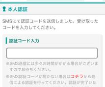 SM○認証サービス代行致します SMS認証サービス代行致します。