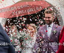 豪華な結婚式をお得に叶える方法をアドバイスします 元ウェディングプランナーが安心・安全な式場選びを徹底サポート