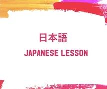 現役日本語教師がレッスンします ▶︎大学院修了 ▶︎海外インターンシップ修了