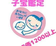 妊活中のあなたへ♡占い 鑑定 子宝占います 妊活中のかた、受胎時期、性別、人数知りたい方におすすめ。
