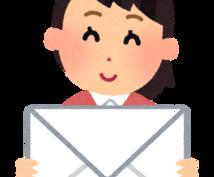 独自ドメインメールアドレスの作り方相談のります 会社用のアドレスを作成したい方など。