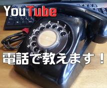 YouTube、電話で教えます!