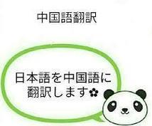 中国語と韓国語の翻訳をします 中国語、韓国語通訳や翻訳が得意です⭐️